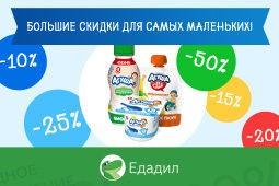 Еще больше выгодных предложений на продукты «Агуша» вместе с сервисом «Едадил»