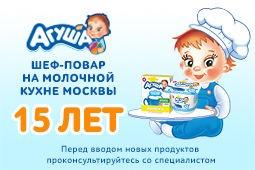 Агуша - 15 лет на молочных кухнях Москвы