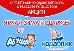 Акция в магазинах «Кораблик»: «Яркая зима подарков от Агуши!»