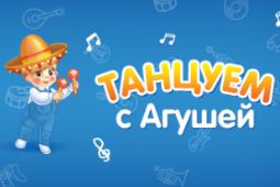 Победители конкурса «Танцуем с Агушей»!