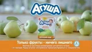Фруктовые соки Агуша - только фрукты, и ничего лишнего!