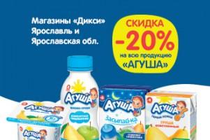 Скидка 20% на Агушу в «Дикси»
