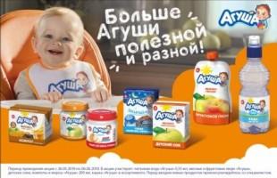 """Больше """"Агуши"""" полезной и разной в гипермаркетах «ЛЕНТА»!"""