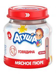 Пюре мясное детское Агуша Говядина